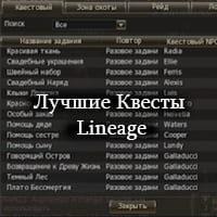 квесты lineage