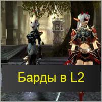 бд и свс lineage 2