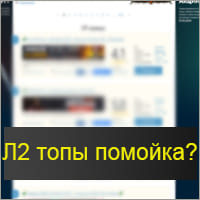 л2топ