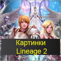 картинки л2