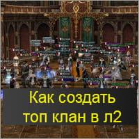 клан л2