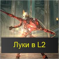 лук л2