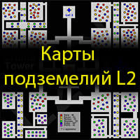карты л2