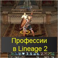 профа lineage 2