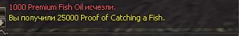 рыбалка л2